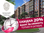 ЖК «Видный Город» Есть 97800 руб.? Купи квартиру
